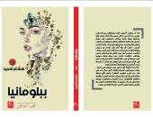 """صدر حديثا.. """"ببلومانيا"""" رواية جديدة لـ هشام السيد  عن دار السعيد للنشر"""