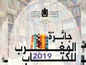 تعرف على أسماء الفائزين بجائزة المغرب للكتاب فى الآدب والترجمة