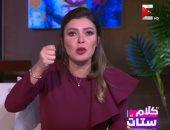 شريهان أبو الحسن: هل الزواج عبر الإنترنت ينجح ويدوم؟.. والدراسة تجيب