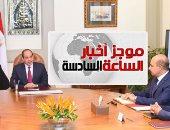 موجز السادسة.. السيسى يوجه بمواصلة الجهود لتوطين صناعة النقل فى مصر