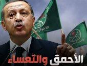 فيديو.. حكاية الأحمق التركى والتعساء الهاربين