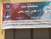جامعة قناة السويس تطلق مبادرة صنايعية مصر بسلسلة من الدورات وورش العمل المجانية