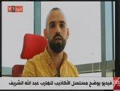 """""""إكسترا نيوز"""" تبرز فيديو """"اليوم السابع"""" عن أكاذيب الهارب عبد الله الشريف"""