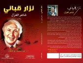 """""""نزار قبانى شاعر الغزل"""".. كتاب جديد لـ عزة أبو النجاة عن مكتبة الآداب"""