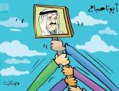 كاريكاتير الصحف الكويتية.. الكويتيون يحتفون بعودة أميرهم سالما من رحلة علاج