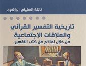 قرأت لك.. تاريخية التفسير القرآنى.. هل هناك كلام نهائى فى تأويل النص؟