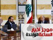 موجز أخبار الساعة 1 ظهرا.. مجلس الوزراء اللبنانى يوافق على 17مقترحا من مبادرة الحريرى الإصلاحية