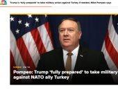 وزير الخارجية الأمريكى: ترامب مستعد لأى خيار عسكرى ضد تركيا حال احتاج الأمر