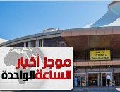 موجز أخبار الساعة 1 ظهرا .. بريطانيا ترفع القيود عن الرحلات الجوية إلى شرم الشيخ