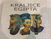 شاهد النسخة الصربية من كتاب ملكات مصر لـ ممدوح الدماطى فى معرض بلجراد