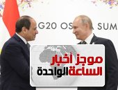 موجز أخبار الساعة 1 ظهرا .. قمة مصرية روسية برئاسة السيسى وبوتين فى سوتشى