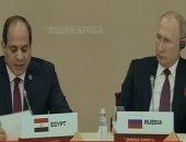 بدء قمة مصغرة للرئيس السيسي ونظيره الروسى مع رؤساء التجمعات الأفريقية
