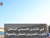 فيديو.. قلوب المصريين تنبض فى التأمين الصحى الشامل