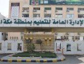 انطلاق مسابقة القرآن الكريم بتعليم مكة الأحد القادم