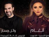 أنغام تحيى حفلا غنائيا فى الكويت.. اعرف تفاصيله