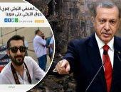 """""""إكسترا نيوز"""" تسلط الضوء على انتهاكات أردوغان للصحافة فى بلاده"""