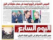 """مصر تتقدم 6 مراكز فى تقرير للبنك الدولى.. غدا بـ""""اليوم السابع"""""""