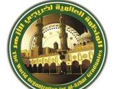 منظمة خريجي الأزهر تستنكر الهجوم الإرهابي على موقع للجيش في تشاد