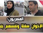 """المصريون عن شماتة الإخوان حال وقوع كوارث: سفلة ونفسهم بلدنا تولع """"فيديو"""""""