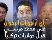 """""""أنا مش أنت وأنت إخوان"""".. تناقض أراجوزات الإرهاب قبل وبعد الدولارات"""