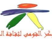 القومى لثقافة الطفل يوزع جوائز مسابقة التنمر فى المجلس الأعلى للثقافة