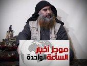 موجز أخبار الساعة 1 ظهرا .. مسئول بالبنتاجون يؤكد مقتل أبو بكر البغدادى