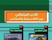 """مكتبة مصر العامة بالدقى تناقش """"الأدب البرتغالى"""".. 4 نوفمبر"""