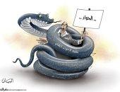 كاريكاتير الصحف الإماراتية.. الإخوان الإرهابية تلتف حول اليمن لرفض لغة الحوار