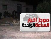 موجز أخبار الساعة 1 ظهرا .. مقتل 13 إرهابيا خلال مداهمة وكر بالعريش فى ضربة أمنية ناجحة