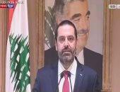 سعد الحريرى: وصلنا لطريق مسدود.. ويجب حماية لبنان من المخاطر الأمنية