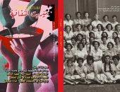 ميريت الثقافية تصدر عددًا خاصا عن وضع المرأة فى المجتمعات العربية
