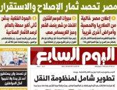 """""""اليوم السابع"""": مصر تحصد ثمار الإصلاح والاستقرار"""