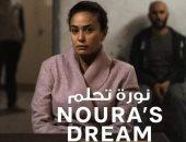 اليوم ختام مهرجان أيام قرطاج السينمائية و 10 أفلام تتنافس على الجوائز