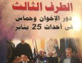 الطرف الثالث.. كتاب لـ مصطفى بكرى يكشف دور الإخوان وحماس فى أحداث 25 يناير