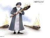 كاريكاتير الصحف الإماراتية.. أدوات إيران لزعزعة استقرار المنطقة العربية