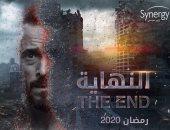 """يوسف الشريف ينتهى من مشاهد الأردن فى مسلسله """"النهاية – the end"""""""