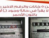 عشان تتطمن إن فاتورة الكهرباء سليمة.. اعرف ازاى تقرأ العداد