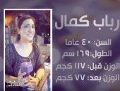 الإذاعية رباب كمال: اتبعت نظام غذائي تسبب في فقدانى 40 كيلو جرام..فيديو