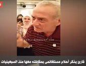شاهد.. قارئ يذكر أحلام مستغانمى بمقابلته معها فى السبعينيات (فيديو)
