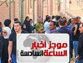 موجز6.. الانتهاء من مراسم دفن جثمان هيثم أحمد زكي بجوار والده الراحل