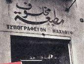 سعيد الشحات يكتب: ذات يوم 7 نوفمبر 1956.. أول منشور للمقاومة فى بورسعيد من مطبعة «مخلوف» بتوقيع «الهاتاشاما» ويعلن: «سنقاتل.. سنقاتل»