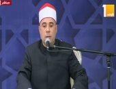 """بدء احتفالية """"الأوقاف"""" بذكرى المولد النبوي الشريف بقراءة القرآن الكريم"""
