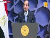 الرئيس السيسى: تطوير الفهم والفكر الدينى ليس معناه تغيير الثوابت