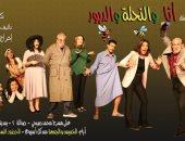 """محمد صبحى يعود للمسرح بـ""""أنا والنحلة والدبور """".. اعرف موعد عرضها"""