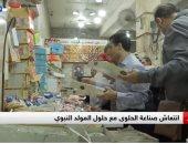 فيديو.. شاهد محلات الحلوى تتزين لاستقبال ذكرى المولد النبوى الشريف