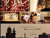 """مصر تشارك في القمة العالمية للتسامح في دبي بفيلم """"على أرضها - الكلمة"""""""