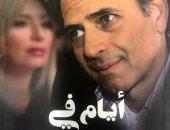 """إطلاق كتاب """"أيام فى بيت المحترم"""" لـ شافكى المنيرى.. اليوم"""