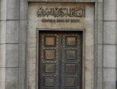 البنك المركزى: ارتفاع ودائع المصريين بالبنوك لـ4.5 تريليون جنيه