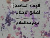 """""""الوفاة السابعة لصانع الأحلام"""".. ديوان جديد للشاعر كريم عبد السلام"""