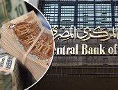البنك المركزى: ارتفاع ودائع البنوك لـ4.166 تريليون جنيه بنهاية أكتوبر
